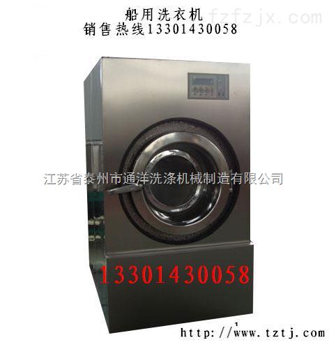 GX-通江船用洗涤机械