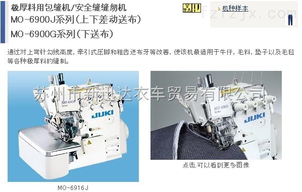 双针四线包縫  安全缝缝纫机