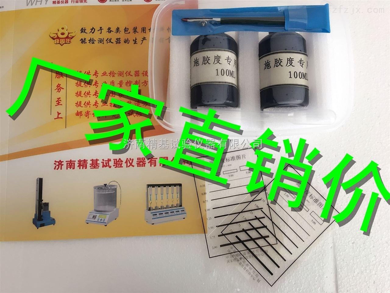 纸张施胶度试验仪SJD-1