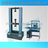 编织袋拉力试验机,涂料编织袋拉伸检验机,涂料编织袋断裂强度测量仪,涂料编制材料测试机